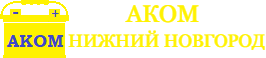 АКОМ-Нижний Новгород